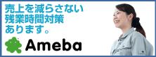売上は減らさずに残業時間を削減!未払い残業のリスクを軽減!大阪の社会保険労務士 天野勉