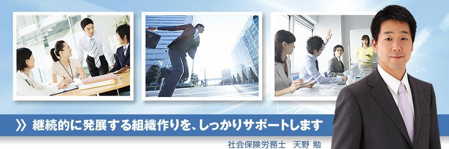大阪府高槻市の社労士事務所|天野社会保険労務士事務所