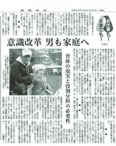 産経新聞(130505)