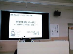 滋賀県立写真2