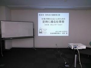 摂津(コミュニケーション)