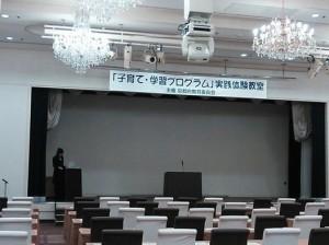 京都府子育てプログラム