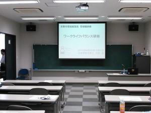 京都市管理職研修