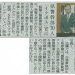 4月8日読売新聞
