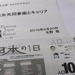 滋賀県立大学レジュメ