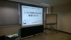 和歌山(有田)イクボスセミナー