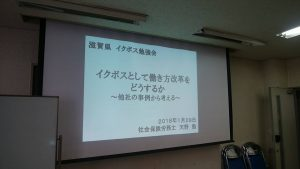 滋賀イクボス研究会